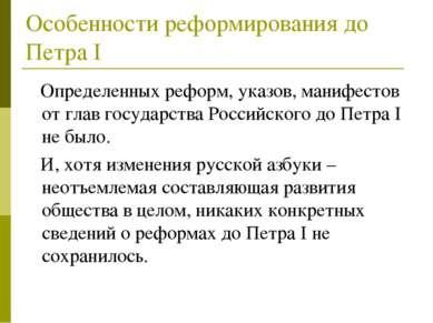 Особенности реформирования до Петра I Определенных реформ, указов, манифестов...