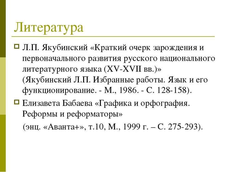 Литература Л.П. Якубинский «Краткий очерк зарождения и первоначального развит...