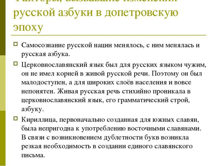 Факторы, вызвавшие изменения русской азбуки в допетровскую эпоху Самосознание...
