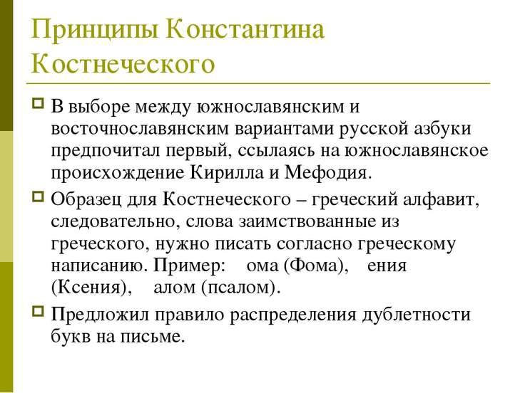 Принципы Константина Костнеческого В выборе между южнославянским и восточносл...