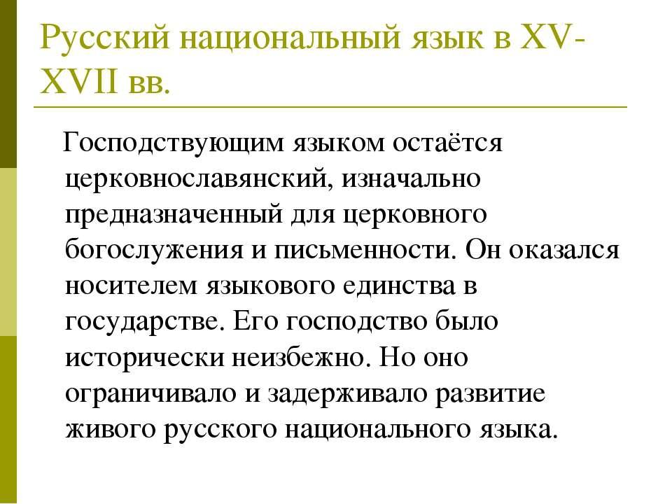 Русский национальный язык в XV-XVII вв. Господствующим языком остаётся церков...