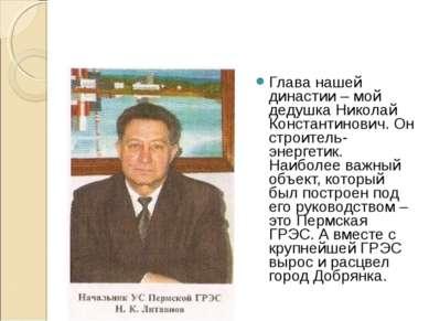 Глава нашей династии – мой дедушка Николай Константинович. Он строитель-энерг...