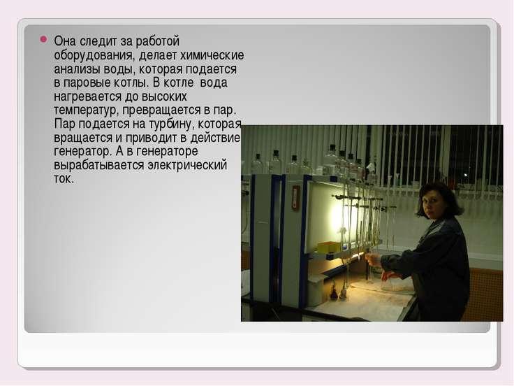 Она следит за работой оборудования, делает химические анализы воды, которая п...