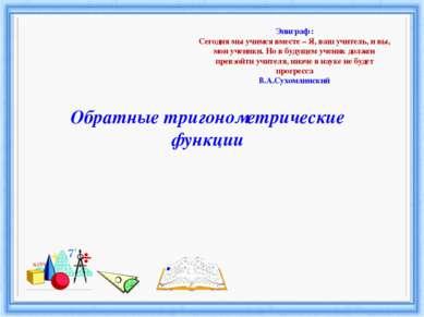 Эпиграф : Сегодня мы учимся вместе – Я, ваш учитель, и вы, мои ученики. Но в ...