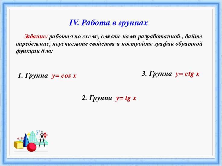 IV. Работа в группах Задание: работая по схеме, вместе нами разработанной , д...