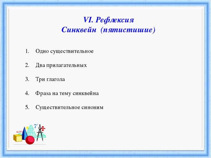 VI. Рефлексия Синквейн (пятистишие) Одно существительное Два прилагательных Т...
