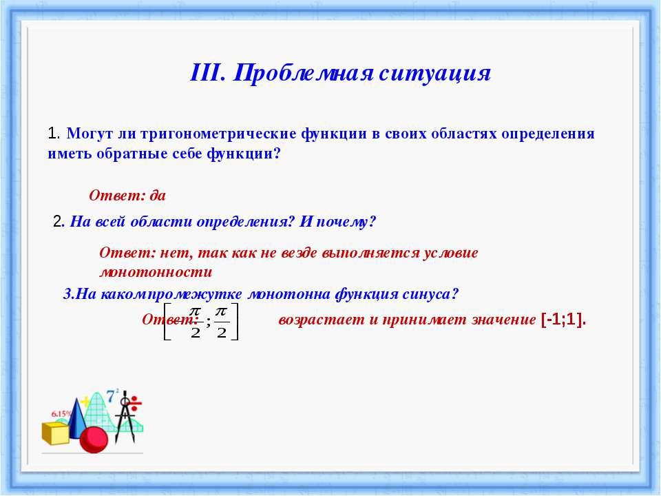 III. Проблемная ситуация 1. Могут ли тригонометрические функции в своих облас...