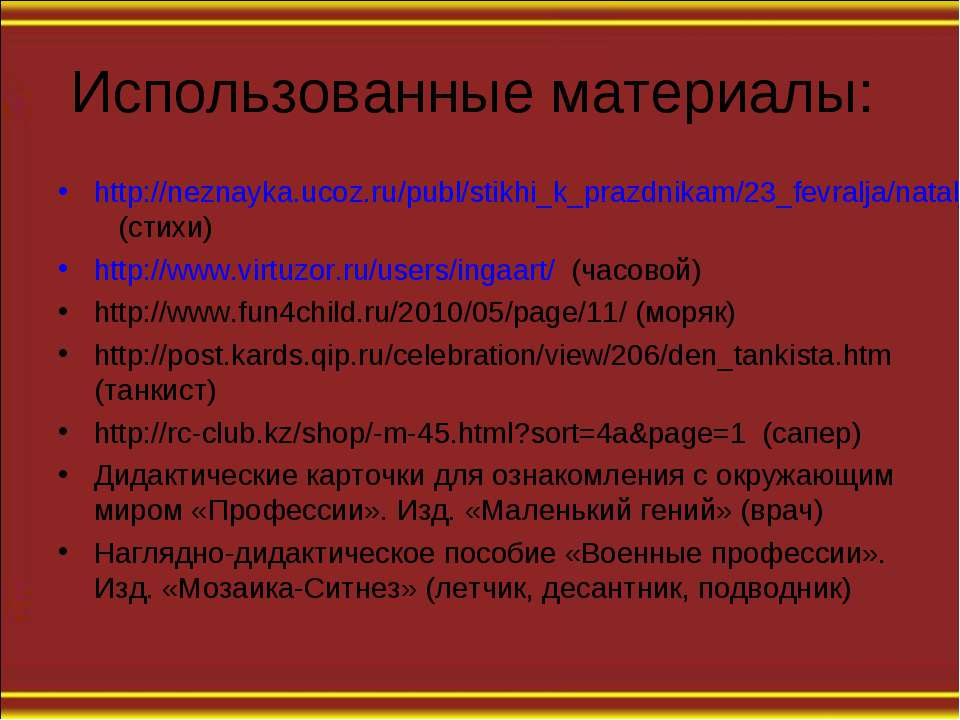 Использованные материалы: http://neznayka.ucoz.ru/publ/stikhi_k_prazdnikam/23...