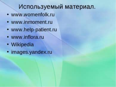 Используемый материал. www.womenfolk.ru www.inmoment.ru www.help-patient.ru w...