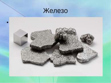 Железо Железо— элемент побочной подгруппы восьмой группы четвёртого периода ...