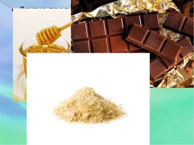 Другие продукты:Дрожжи сушеные-18; Дрожжи пивные-18,2; Шоколад-20; Мед-0,9.