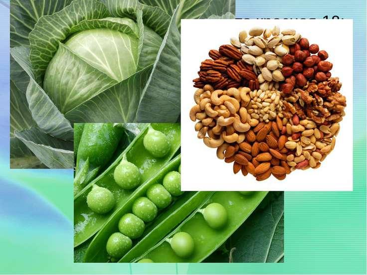Овощи:Капуста-20; Капуста красная-18; Шпинат-0,3; Соя-12-13; Зеленый горошек...