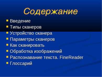 Введение Типы сканеров Устройство сканера Параметры сканеров Как сканировать ...