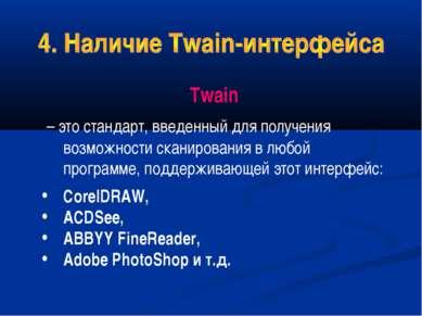 Twain – это стандарт, введенный для получения возможности сканирования в любо...
