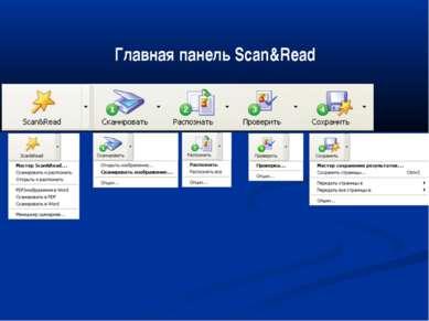 Главная панель Scan&Read