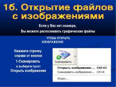 Если у Вас нет сканера, Вы можете распознавать графические файлы ЧТОБЫ ОТКРЫТ...