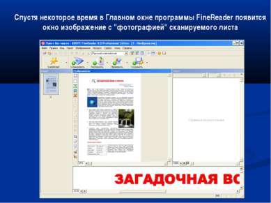 Спустя некоторое время в Главном окне программы FineReader появится окно изоб...