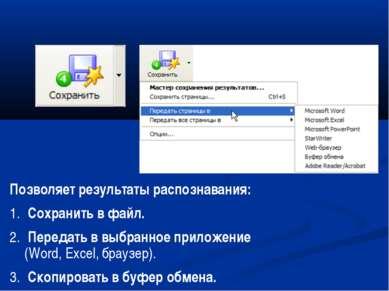 Позволяет результаты распознавания: Сохранить в файл. Передать в выбранное пр...