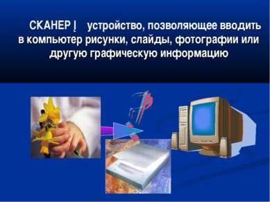 СКАНЕР ─ устройство, позволяющее вводить в компьютер рисунки, слайды, фотогра...