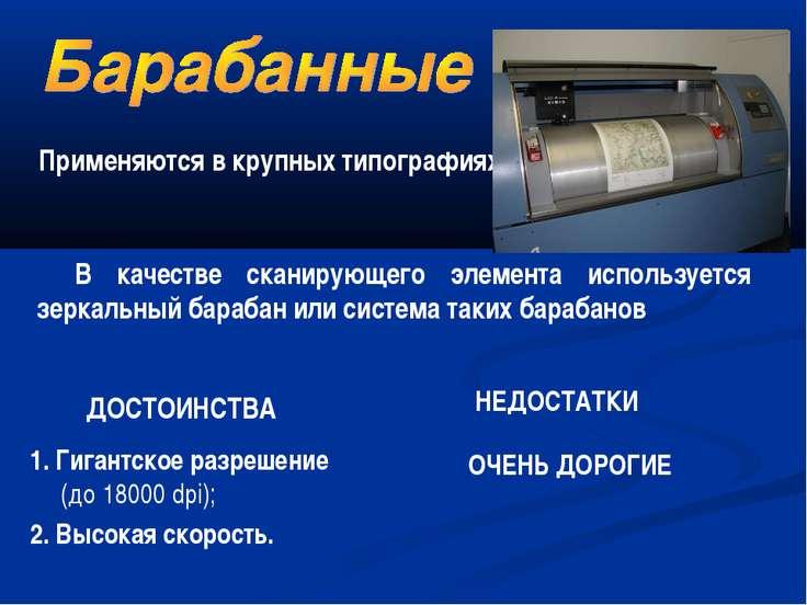 1. Гигантское разрешение (до 18000 dpi); 2. Высокая скорость. В качестве скан...
