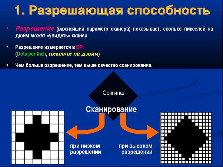 Разрешение (важнейший параметр сканера) показывает, сколько пикселей на дюйм ...