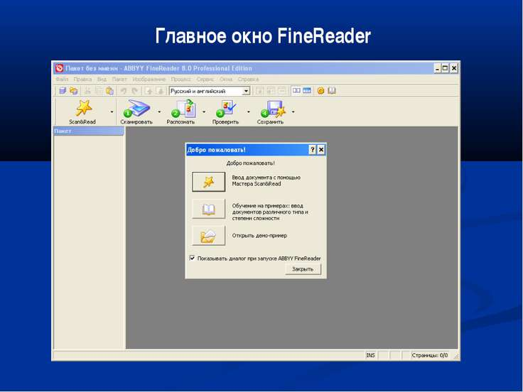 Главное окно FineReader