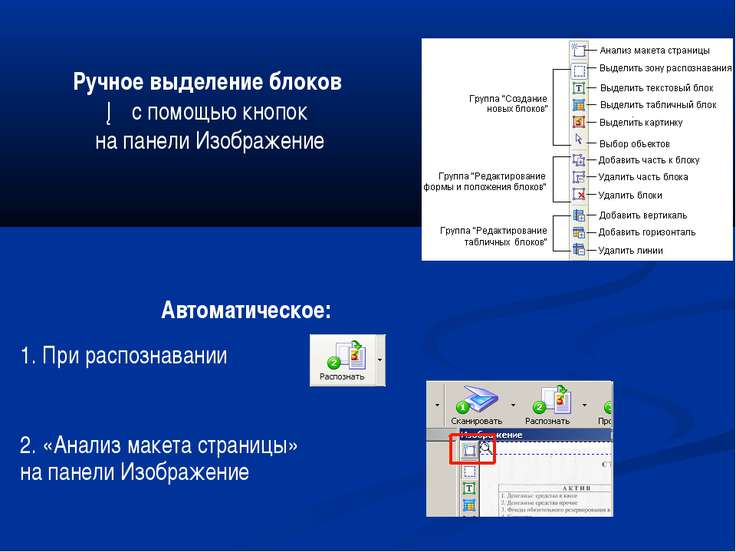 Автоматическое: 1. При распознавании 2. «Анализ макета страницы» на панели Из...