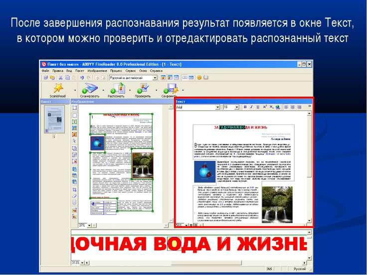 После завершения распознавания результат появляется в окне Текст, в котором м...