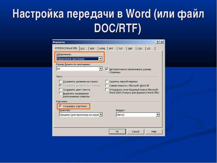 Настройка передачи в Word (или файл DOC/RTF)
