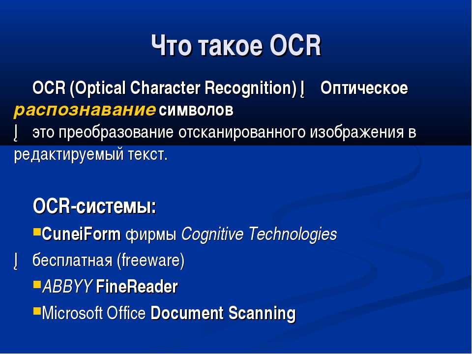 Что такое OCR OCR (Optical Character Recognition) ─ Оптическое распознавание ...