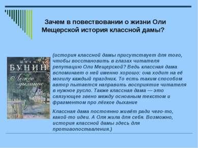 Зачем в повествовании о жизни Оли Мещерской история классной дамы? (история к...