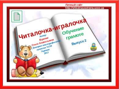 Личный сайт http://shkolnayastrana.ucoz.ua Читалочка-игралочка Обучение грамо...