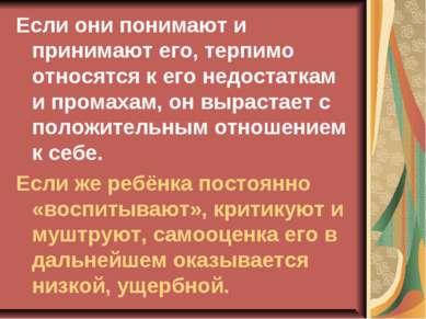 Если они понимают и принимают его, терпимо относятся к его недостаткам и пром...