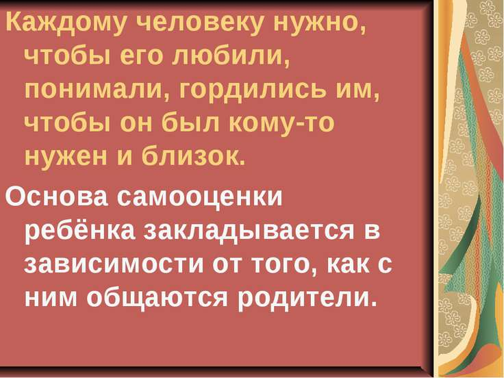 Каждому человеку нужно, чтобы его любили, понимали, гордились им, чтобы он бы...