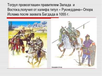Тогрул провозглашен правителем Запада и Востока,получил от халифа титул « Рук...