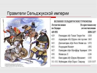 Правители Сельджукской империи