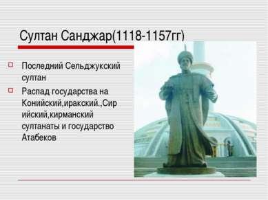 Султан Санджар(1118-1157гг) Последний Сельджукский султан Распад государства ...