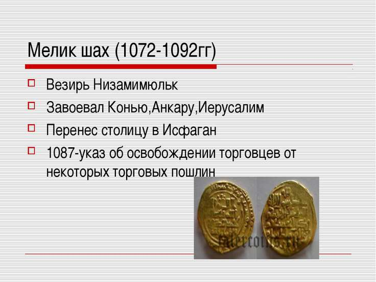 Мелик шах (1072-1092гг) Везирь Низамимюльк Завоевал Конью,Анкару,Иерусалим Пе...