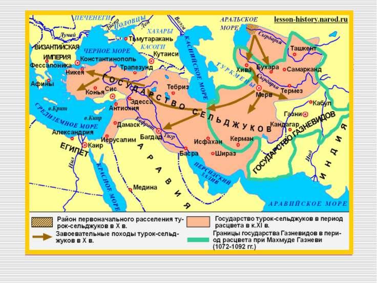 Завоевания Сельджуков