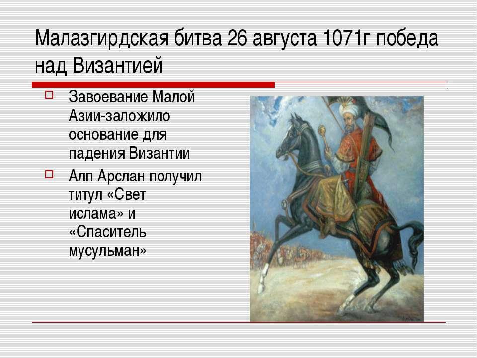 Малазгирдская битва 26 августа 1071г победа над Византией Завоевание Малой Аз...