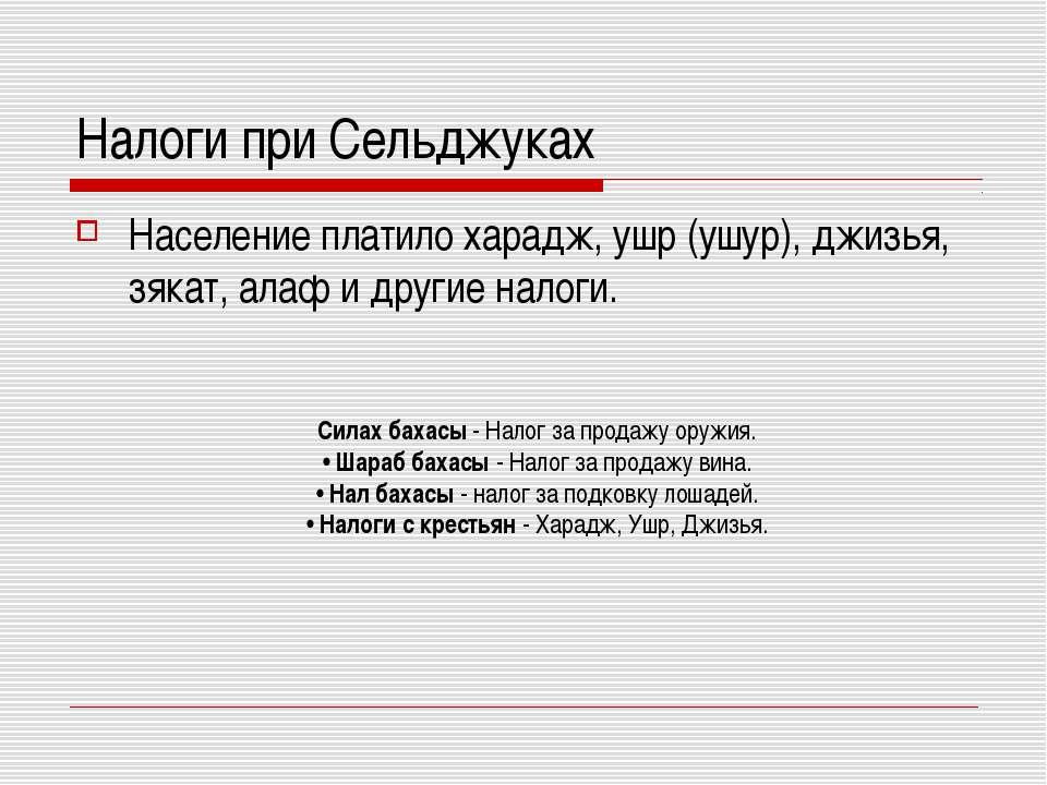 Налоги при Сельджуках Население платило харадж, ушр (ушур), джизья, зякат, ал...