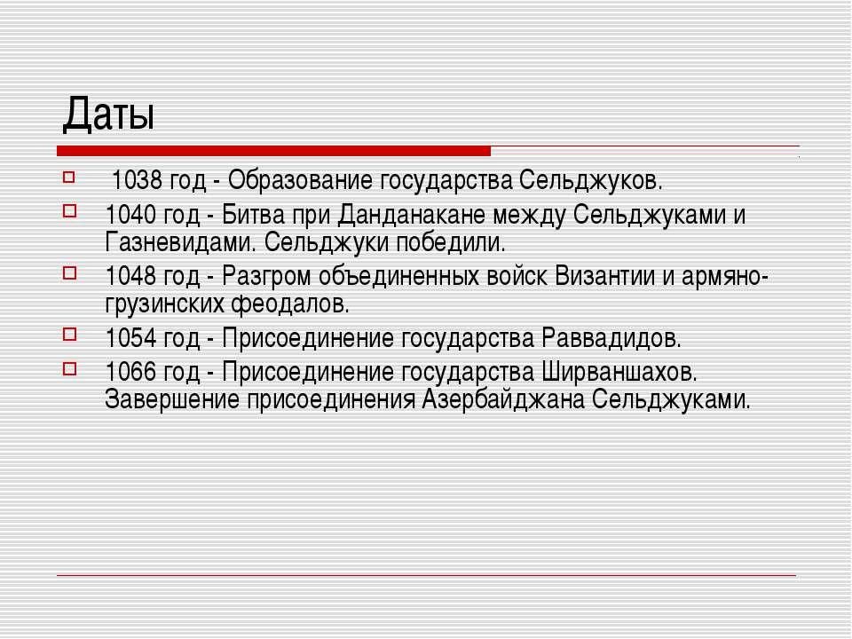 Даты 1038 год - Образование государства Сельджуков. 1040 год - Битва при Дан...