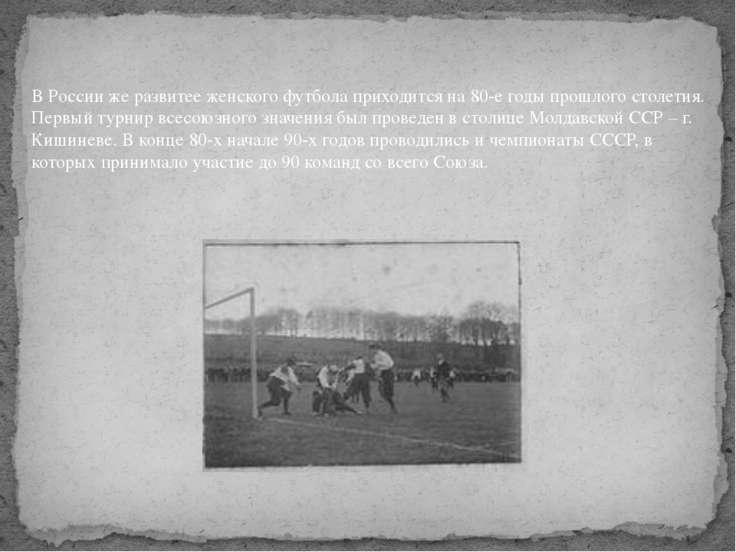 В России же развитее женского футбола приходится на 80-е годы прошлого столет...
