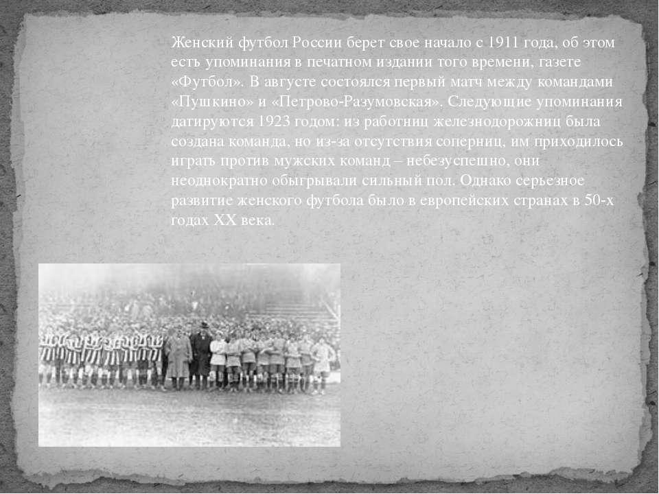 Женский футбол России берет свое начало с 1911 года, об этом есть упоминания ...