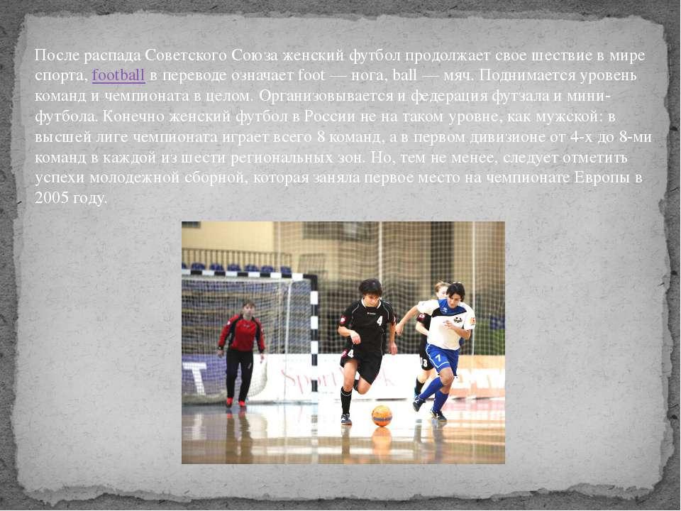 После распада Советского Союза женский футбол продолжает свое шествие в мире ...