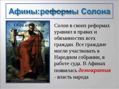 Солон в своих реформах уравнял в правах и обязанностях всех граждан. Все граж...