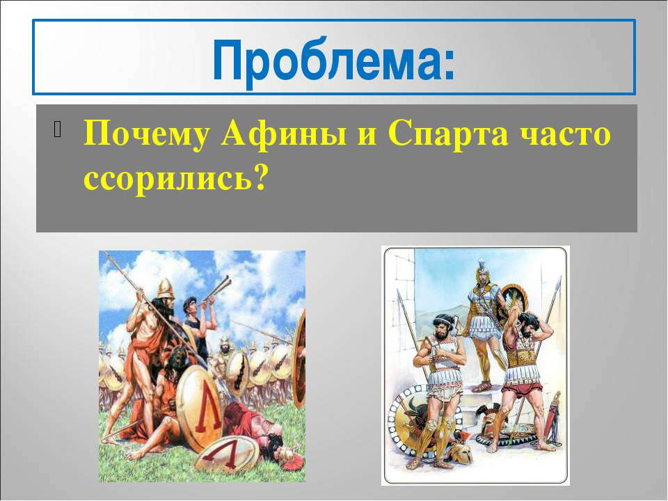 Проблема: Почему Афины и Спарта часто ссорились?