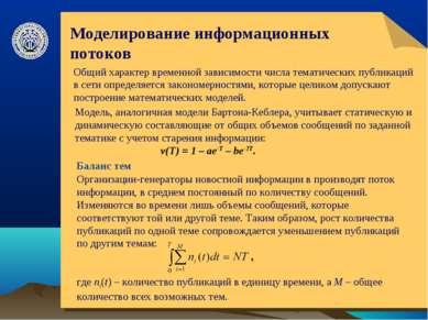 © ElVisti * Моделирование информационных потоков Баланс тем Общий характер вр...
