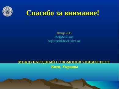 © ElVisti Спасибо за внимание! Ландэ Д.В dwl@visti.net http://poiskbook.kiev....