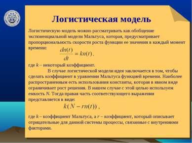 © ElVisti * Логистическая модель Логистическую модель можно рассматривать как...